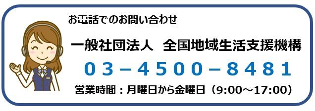 全国地域生活支援機構の電話番号